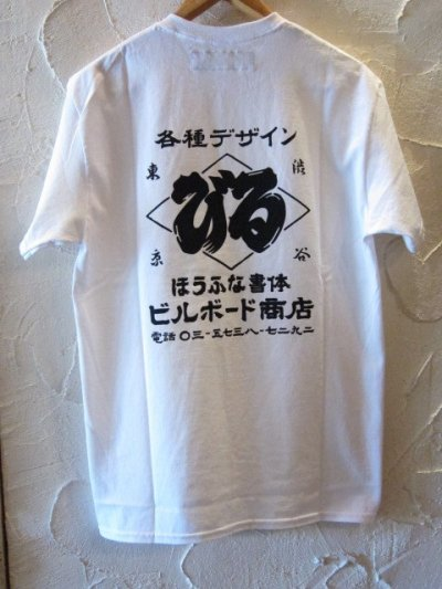 画像2: (SALE 35%OFF) BILL BOARD/PRINT T SHIRTS NIPPON  WHITE
